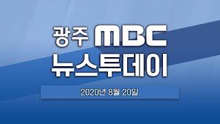 [광주MBC 뉴스투데이 2020.08.20]'1…