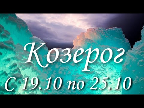 Прогноз на неделю с 19 по 25 октября для представителей знака зодиака Козерог
