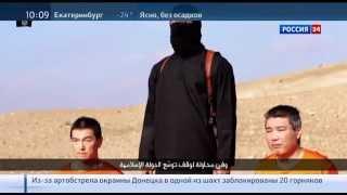 НОВАЯ КАЗНь ЯПОНСКИХ ЗАЛОЖНИКОВ ИГИЛ ИСЛАМСКОЕ ГОСУДАРСТВО 02 2015