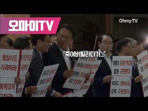 [레알영상] 예상 못한 하태경의 도발, 아수라장 된 본회의장 앞