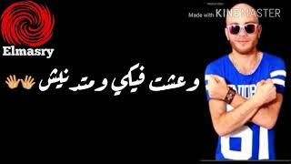 حاله واتس التوني مهرجان حواري وزقايق كلام كتير يحرق ف الدم