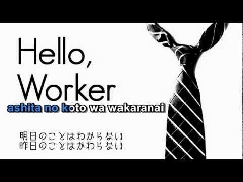 【Karaoke】Hello, Worker【off vocal】