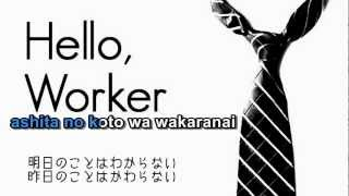 【Karaoke】Hello, Worker【off vocal】