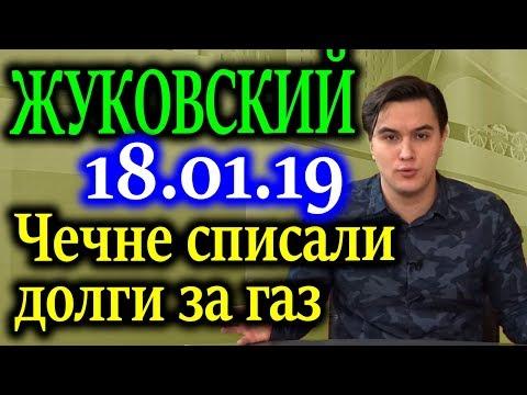 ЖУКОВСКИЙ. Чечне списали долги за газ. Спишут ли остальным? 18.01.19