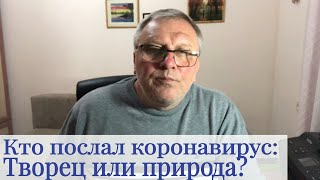 Кто послал нам коронавирус: Творец или природа? Каббала. Видеоблог Александра Козлова