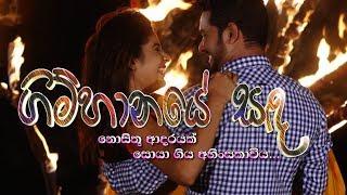 Gimhanaye Sanda | Episode 01 - (2018-03-19) | ITN Thumbnail