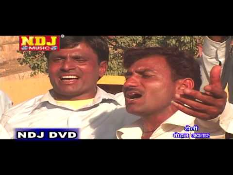 सर्वशक्तिमान प्रधान तू ही है' / Mohan Ram Avtar Kissa Part 1/ Latest Kali Kholi Bhajan / NDJ Music