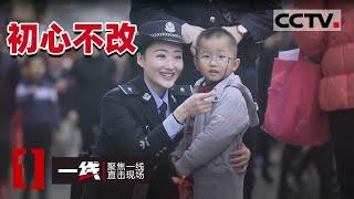 《一线》14岁男孩离家出走 民警迅速出动寻找孩子下落 20210108 | CCTV社会与法 - YouTube