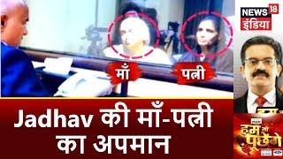 HTP | Jadhav की माँ-पत्नी का अपमान | नहीं सुनेगा Hindustan | News18 India