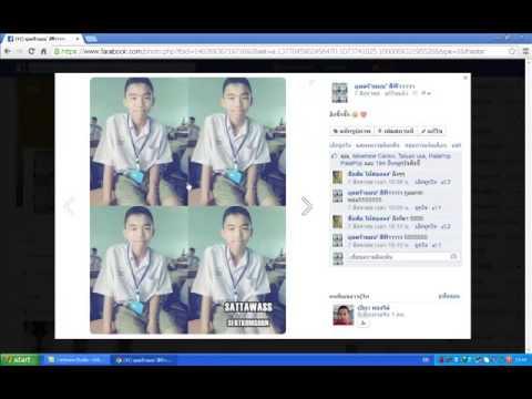 อัพรูปเฟสบุ๊คแต่ไลค์ไม่หาย