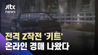 추억의 드라마 '전격 Z작전' 키트, 온라인 경매 나왔다 / JTBC 사건반장