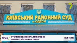 В Киевском районном суде открыт кабинет медиации