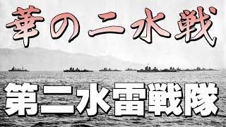 「第二水雷戦隊」・・・「華の二水戦」と謳われた最強の水雷戦隊