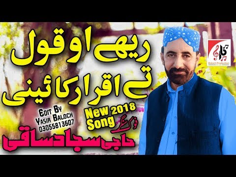 sajjad-saqi-rehay-o-qool-|-new-song-2018-|-sad-song-2018-|-top-song-2018-|-baloch-production