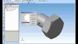 Особенности работы с трёхмерными моделями в Компас 3D. Базовые приёмы работы