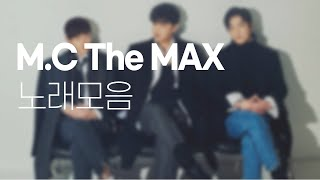 엠씨더맥스 (M.C THE MAX) 노래모음 (처음처럼 포함) / Collection of M.C THE MAX songs (includes As First Time)