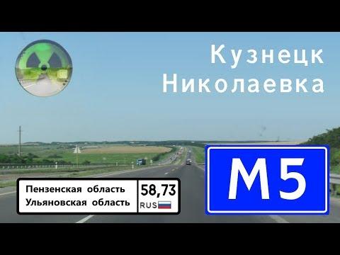 "Дороги России. М5 ""Урал"" на Челябинск. Кузнецк - Николаевка."