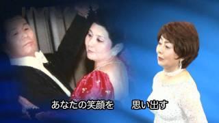 ♪あなたに逢いたい / 長谷川和子【公認MV】