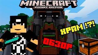 СЕКРЕТНЫЙ ПРОХОД !!! - Храм в джунглях в Minecraft PE 0.15.4 !!!(СЕКРЕТНЫЙ ПРОХОД !!! - Храм в джунглях в Minecraft PE 0.15.0 !!! ~~~~~~~~~~~~~~~~~~~~~~~~~~~ Сервер InfiniteWorld : Ip: ru3.24serv.pro Port: 12042 ..., 2016-06-13T11:42:51.000Z)