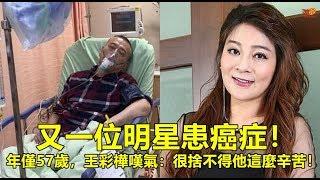 又一位明星患癌症!年僅57歲,王彩樺嘆氣:很捨不得他這麼辛苦! thumbnail