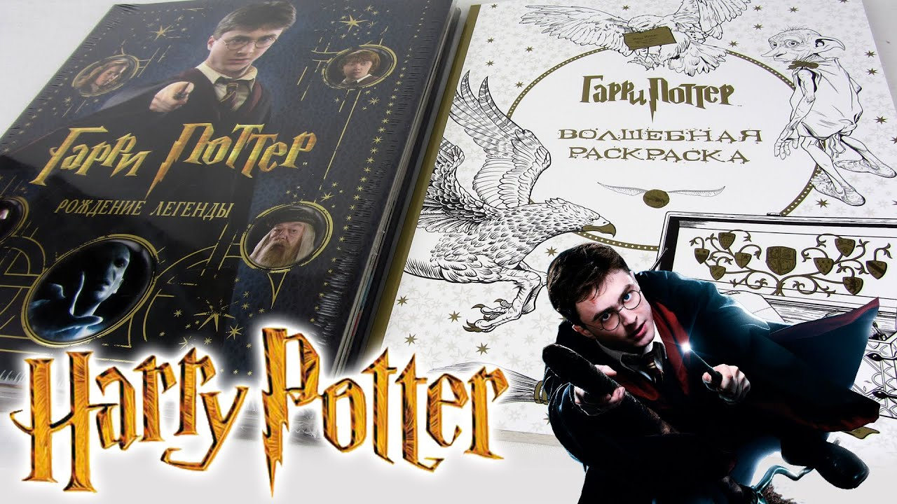 Посылки | Гарри Поттер. Волшебная раскраска • Гарри Поттер ...