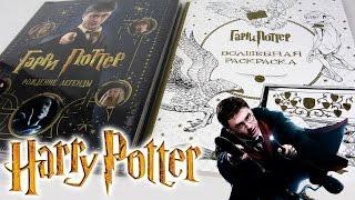 Посылки | Гарри Поттер. Волшебная раскраска • Гарри Поттер. Рождение легенды