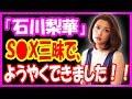 元モーニング娘、石川梨華とプロ野球選手の野上亮磨との間に第1子誕生!その想いを明…