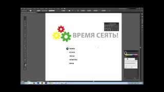 Создание клипарта в Adobe Illustrator урок для начинающих
