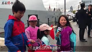 【英侨现场】中国海军舰队结束伦敦访问 华人华侨高唱国歌欢送