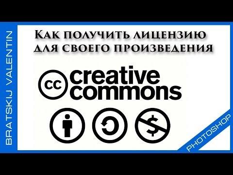 Creative Commons Как получить лицензию для своего произведения