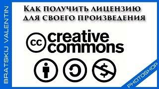 Creative Commons Как получить лицензию для своего произведения(У кого есть 200 подписчиков, могут получить партнерскую программу для более плодотворной работы на Ютубе...., 2014-03-14T19:17:34.000Z)