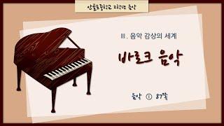 바로크 음악 (음악 ① 87쪽) ::: J.S. 바흐 …