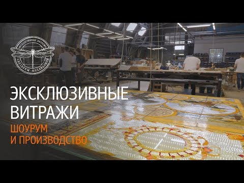 Эксклюзивные витражи. Студия витража Светланы Михайловой. Обзор шоурума и производства