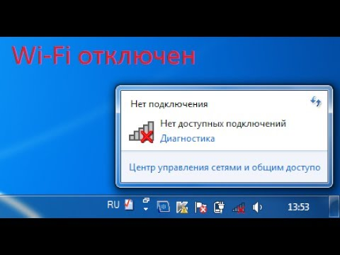 Не получается включить Wi Fi на ноутбуке (нет доступных подключений)