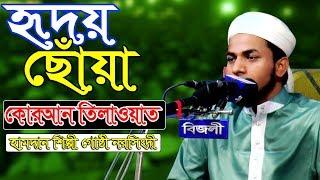 হৃদয় ছোঁয়া তিলাওয়াত | Quran Recitation | Quran Tilawat | Hamdam Shilpigosthi