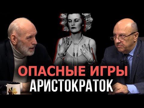 """Тайна """"мужчины без головы"""". Андрей Фурсов, Геннадий Соколов"""