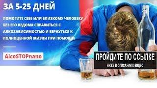 проблема алкоголизма(Заказывайте Аlco STOP nano по ссылке http://lcda.ru/alcostop Состав подобран так, что каждый компонент многократно усиливае..., 2015-11-08T18:51:43.000Z)