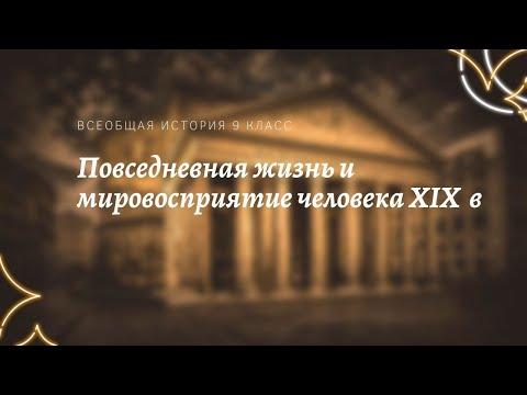 Всеобщая история 9 кл Юдовская $7 Повседневная жизнь и мировосприятие человека XIX в