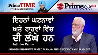 Prime Time || Jatinder Pannu Have Passed Through These Incidents and Passages
