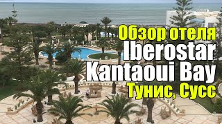 Iberostar Selection Kantaoui Bay (ex. Steigenberger Kantaoui Bay), Тунис, Порт Эль Кантауи.<