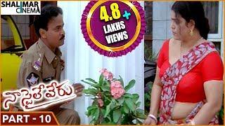 Naa Style Veru Movie || Part 10/12 || Rajasekhar, Bhumika || Shalimarcinema