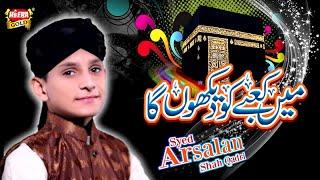 Syed Arsalan Shah Qadri - Main Kabay Ko Dekhunga - New Kalaam 2018 - Heera Gold