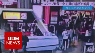 Kim Jong-nam killing: Video emerges of airport 'attack' - BBC News