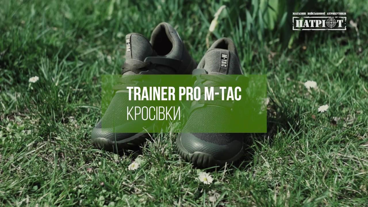 dc798a8a6aed Кроссовки Trainer Pro khaki/white M-TAC