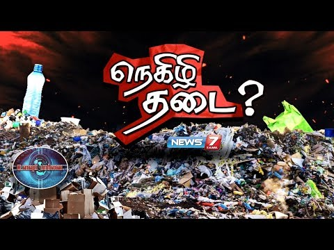 நெகிழி தடை? |  Plastic-free Tamilnadu : Is it possible? | Ulavu parvai