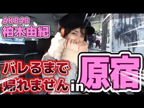 【AKB48】柏木由紀、新作YouTube動画「街中でバレないで有名な柏木由紀は本当に街を歩いてもバレないのか?」