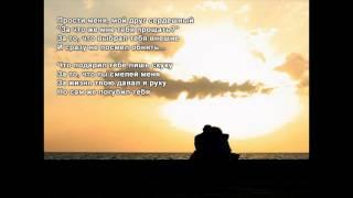 Стихи Черкашин Дмитрий - Прости меня