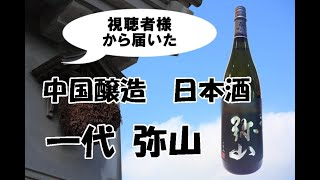 【視聴者様から届いた】一代弥山【日本酒】