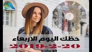 حظك اليوم الاربعاء 20-2-2019 | توقعات الابراج اليوم 20 فبراير / شباط 2019 - Daily Horoscope