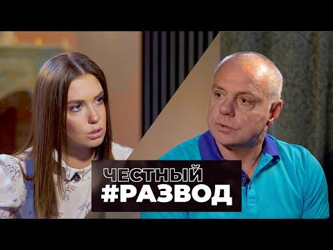 Честный #развод - Александр Мохов